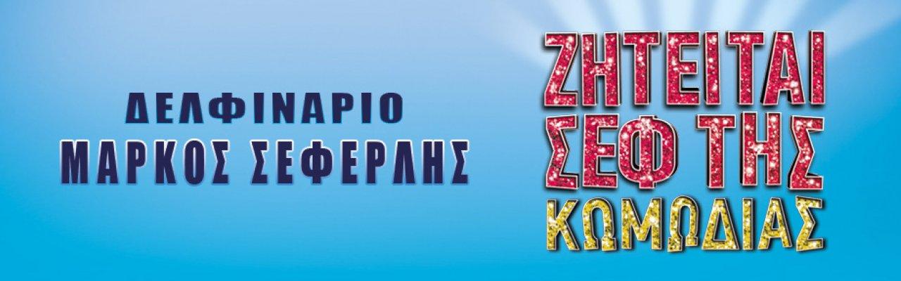 Η SOFA.gr χορηγός της παράστασης «MASTER ΣΕΦ» με τον Μάρκο Σεφερλή