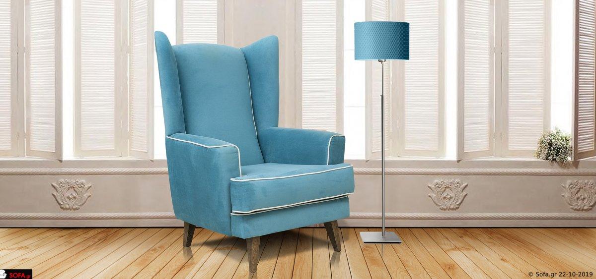 μοντέρνα μπερζέρα με ψηλό πόδι σε γαλάζιο χρώμα