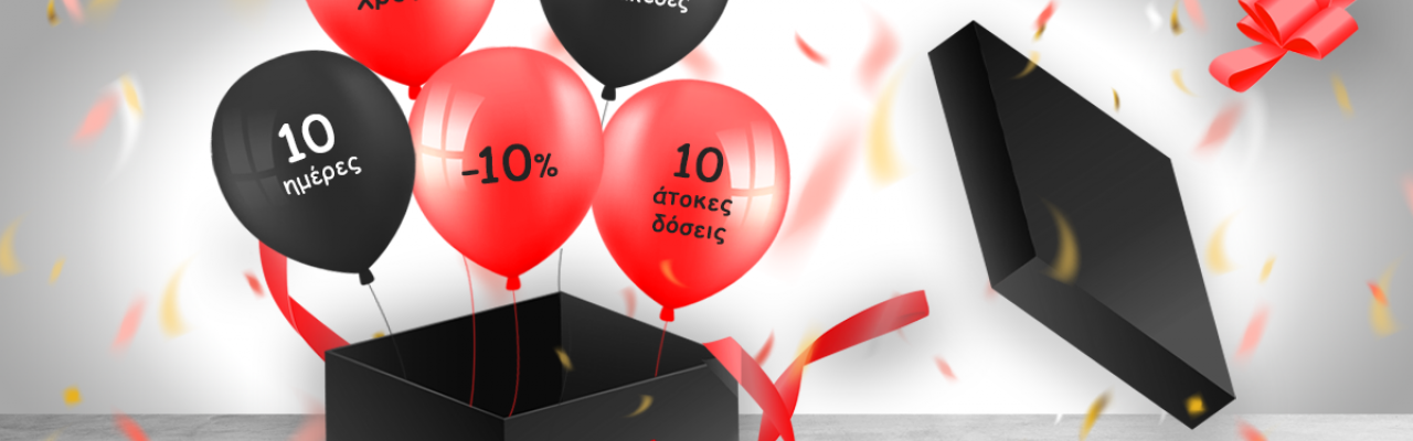 Γιορτάζουμε 10 χρόνια καταστήματα Sofa.gr!
